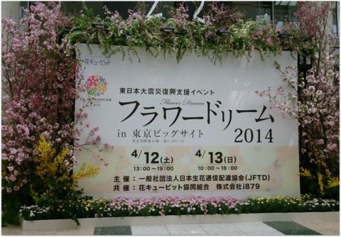 FlowerDream2014