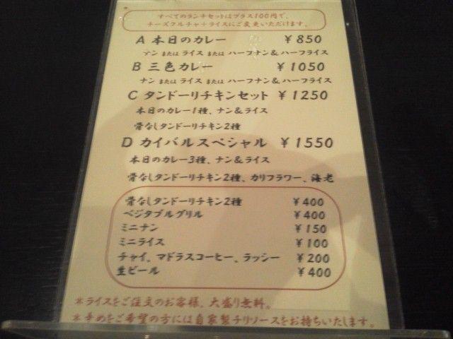 kaibarumenu201405.jpg