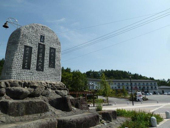 JR鉄道最高地点の碑(南側)