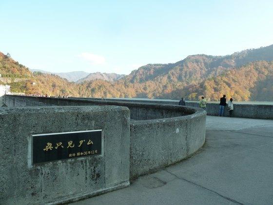 奥只見湖ダムサイト