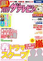140224_月刊テレビジョン