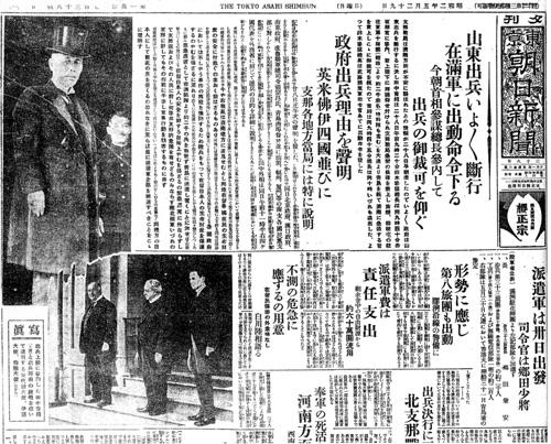 新聞 1927年5月29日  第1次山東出兵の記事