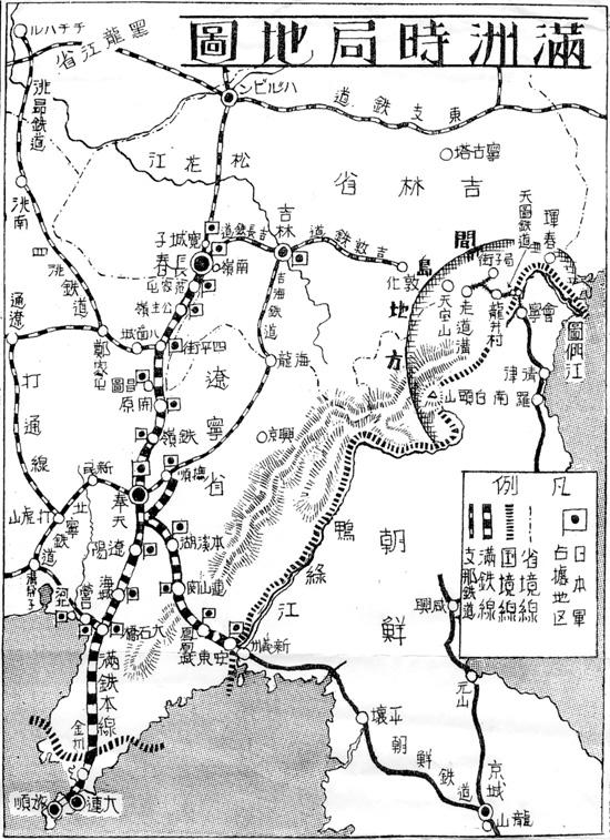 満州時局地図
