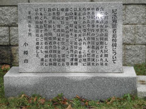 尼港事件・慰霊碑