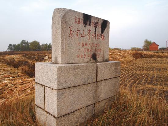 万宝山事件の碑
