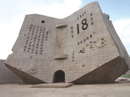 9・18事件の記念塔