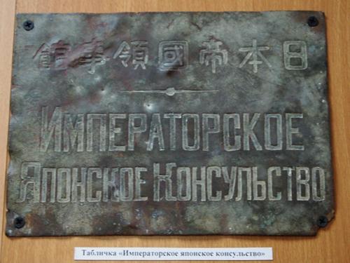 アムール川の川底で発見された日本帝国領事館の看板