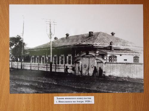 当時の日本帝国領事館(ニコラエフスク資料館所蔵)