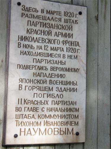 赤軍パルチザン本部入り口にある看板