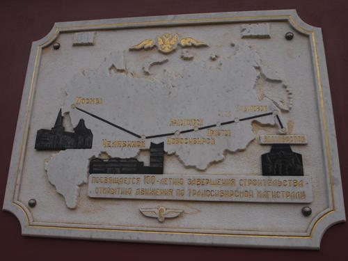ウラジオストック駅にあるシベリア鉄道終着地点看板