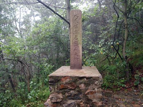 乃木保典陸軍少尉の殉職の地に建つ慰霊碑