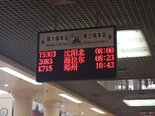大連駅構内(1)