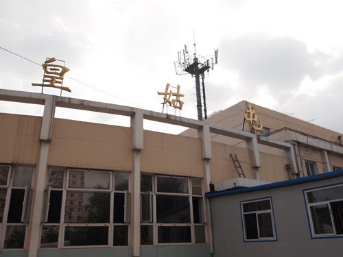 皇姑屯駅(瀋陽市)