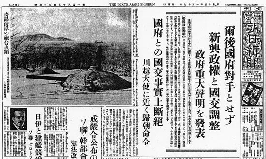 1938年(昭和13年)1月17日  東京朝日新聞