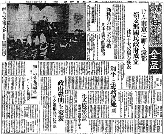 1940年(昭和15)3月31日 東京朝日新聞