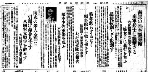 新聞 南京事件