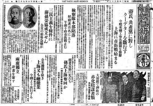 新聞 上海クーデター