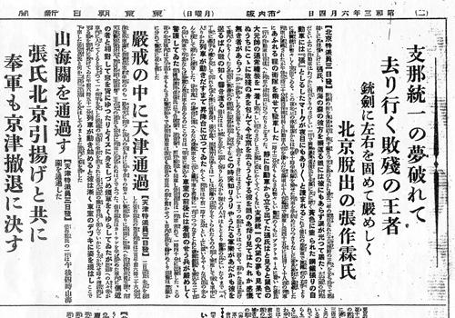 1928年(昭和3)6月4日  東京朝日新聞