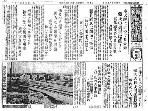 1928年(昭和3)6月5日 東京朝日新聞