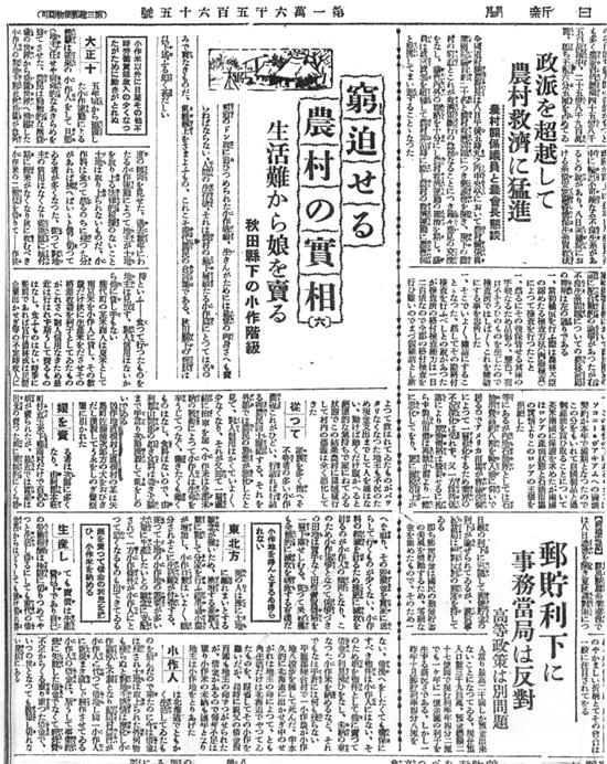 1932年(昭和7)6月9日  東京朝日新聞