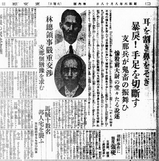1931年(昭和6)8月18日  東京朝日新聞