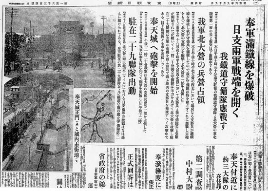 1931年(昭和6)9月19日 東京朝日新聞