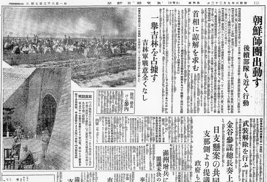 1931年(昭和6)9月22日 東京朝日新聞