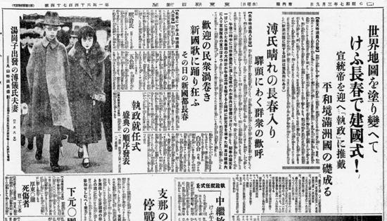 1932年(昭和7)3月9日  東京朝日新聞