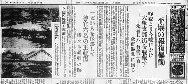1931年(昭和6)7月7日 東京朝日新聞
