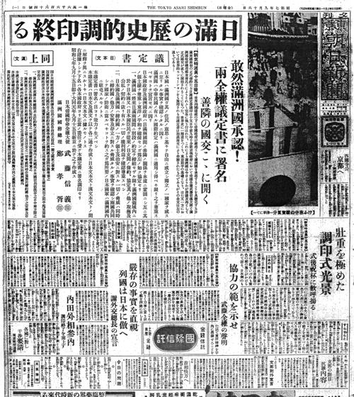 1932年(昭和7)9月16日  東京朝日新聞