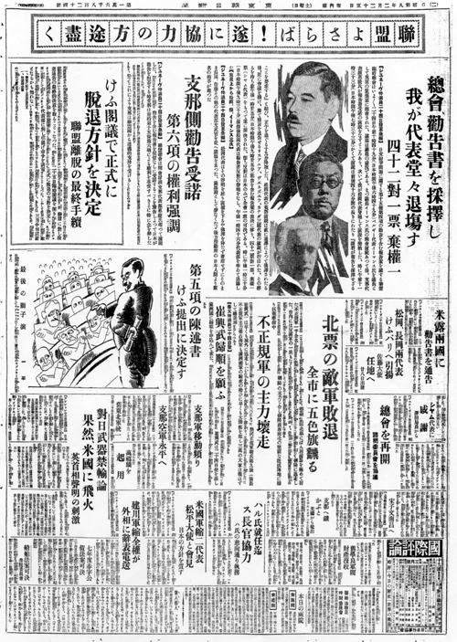 1933年(昭和8)2月25日東京朝日新聞