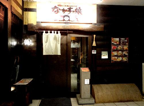 img2014-4-nakasu1.jpg