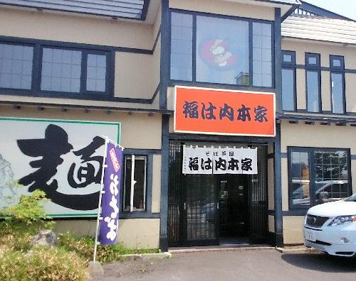 img2014-6-hukuwau1.jpg