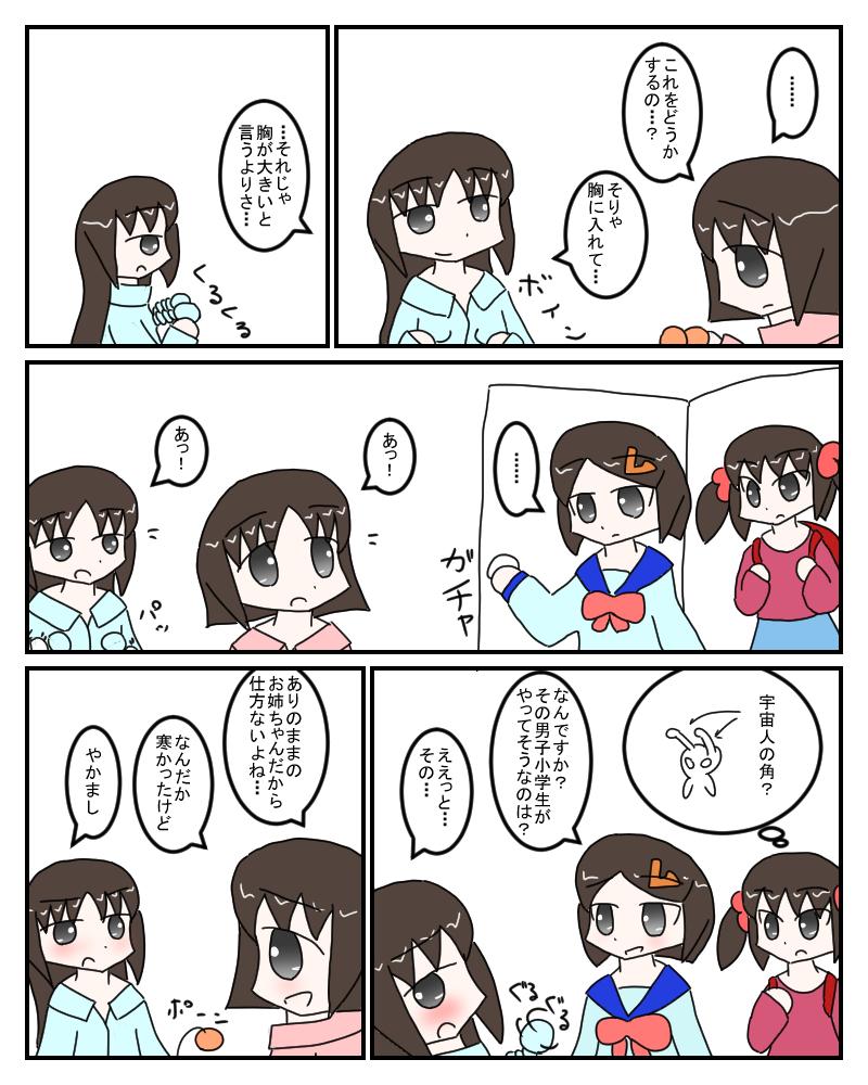 arinomama4.jpg