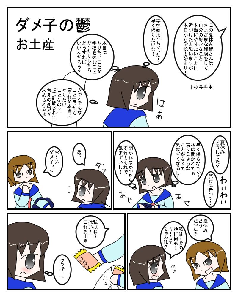 omiyage1.jpg
