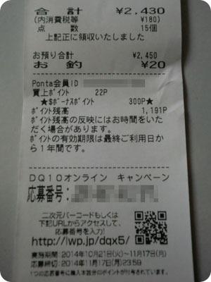 141021ocha5