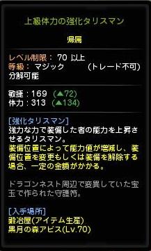 タリスマン1