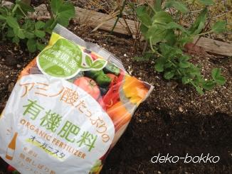 セリア アミノ酸 有機肥料
