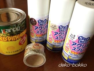 リメ缶材料