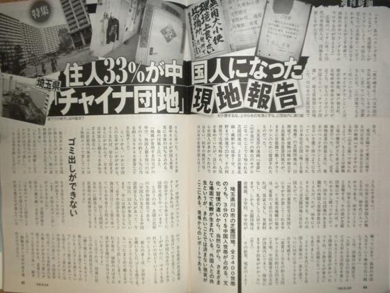住人33%が中国人になった埼玉県「チャイナ団地」現地報告】週刊新潮2010年03月18日号