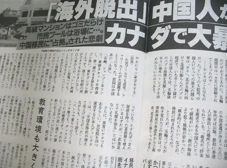 「週刊文春」08年7月31日に【「海外脱出」中国人がカナダで大暴走】(河添恵子)