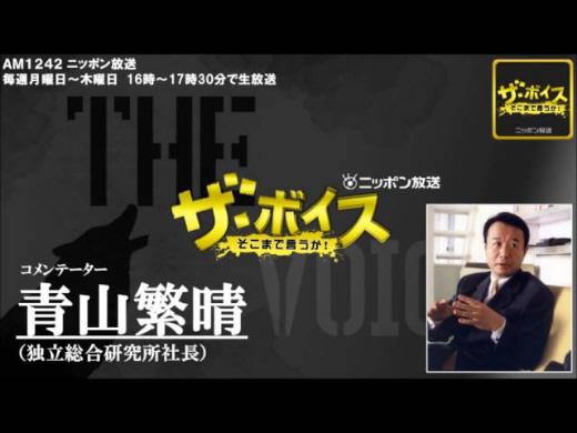 2月13日のニッポン放送「ザ・ボイス そこまで言うか!」で、青山繁晴がNHKを厳しく批判