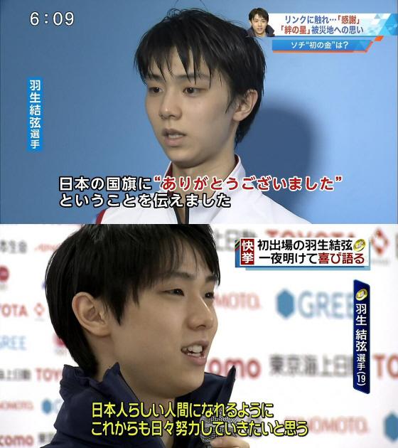 【全力応援ソチ五輪】金メダルの羽生結弦君がいつもインタビューで「日本のために」「日本人として」と 言っていていると話題。