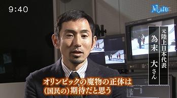 2月16日TBS「サンデーモーニング」