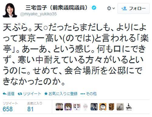 安倍首相天ぷら会食批判の元衆議院議員・三宅雪子 ネットでは「じゃあ何を食べれば納得するんだよ」の声