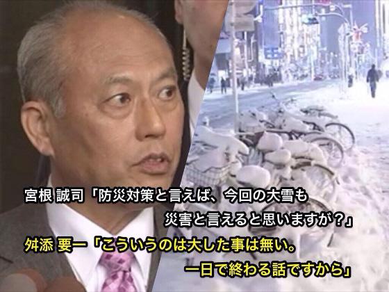 「大雪なんて1日で終わる話」と言い放った都恥事と、震災報道で流されてる人を数えていた安藤優子さんにも一言どうぞ