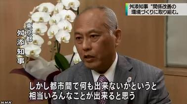 舛添都知事、中国・韓国との関係改善に意欲「社会保障と環境の分野で私たち東京が持っている経験や技術を教えることができる」