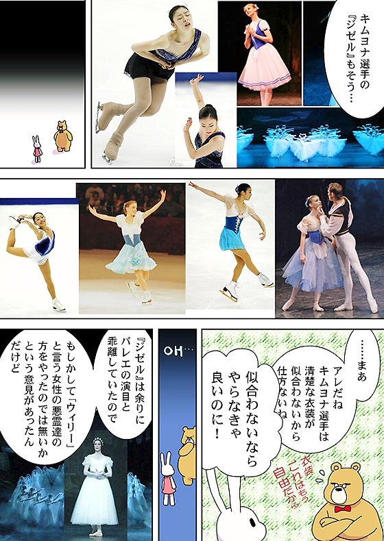 j16キムヨナ選手の疑惑 「表現力」と「バレエ」