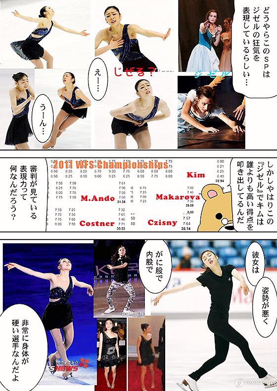 17キムヨナ選手の疑惑 「表現力」と「バレエ」