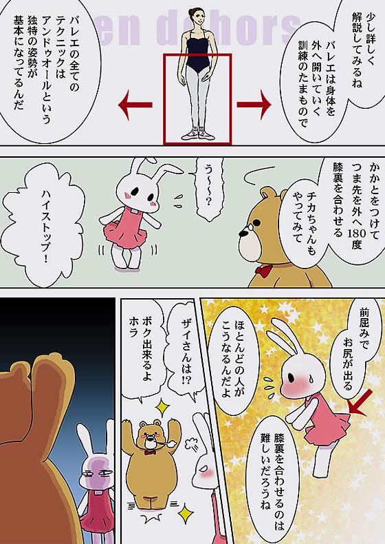 j18キムヨナ選手の疑惑 「表現力」と「バレエ」